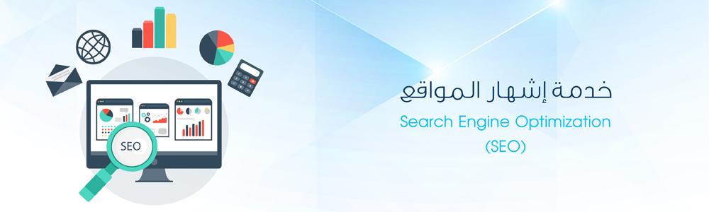 خدمات اشهار المواقع