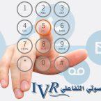 نظام-الرد-الصوتي-التفاعلي-IVR